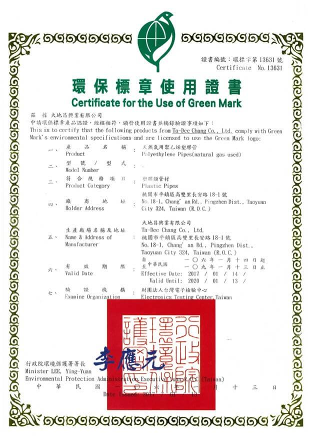 燃氣用環保標章