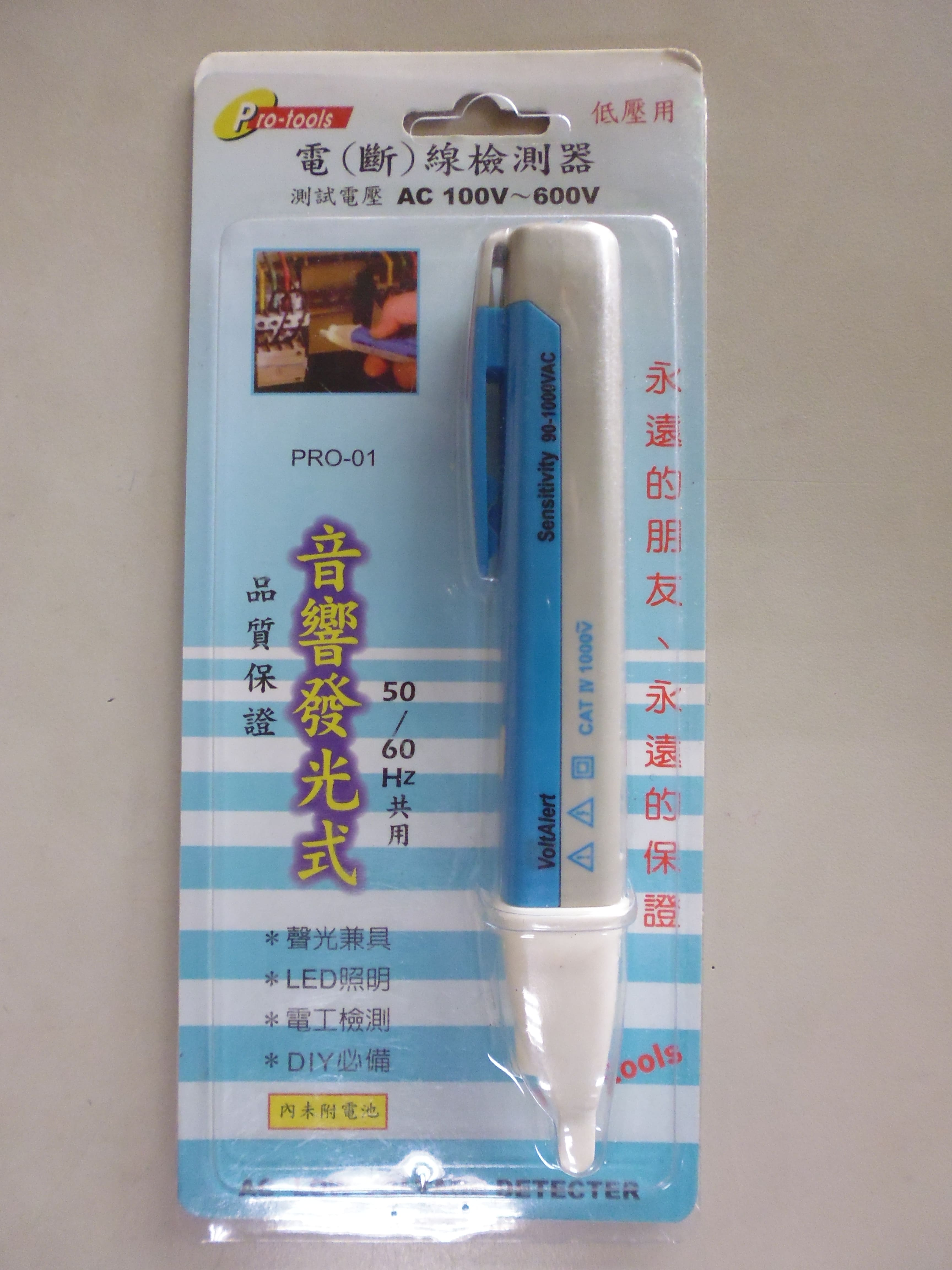 (HT313030)音響發光檢電筆 VoltAlert