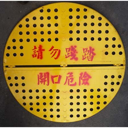 (HS010475)人孔防護網