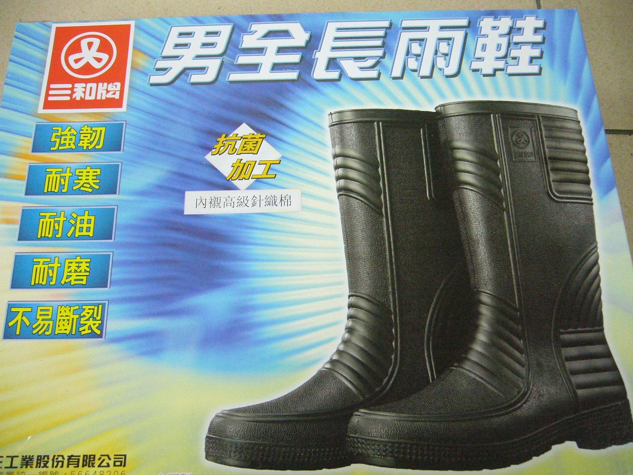 (HS027110)三和牌雨鞋