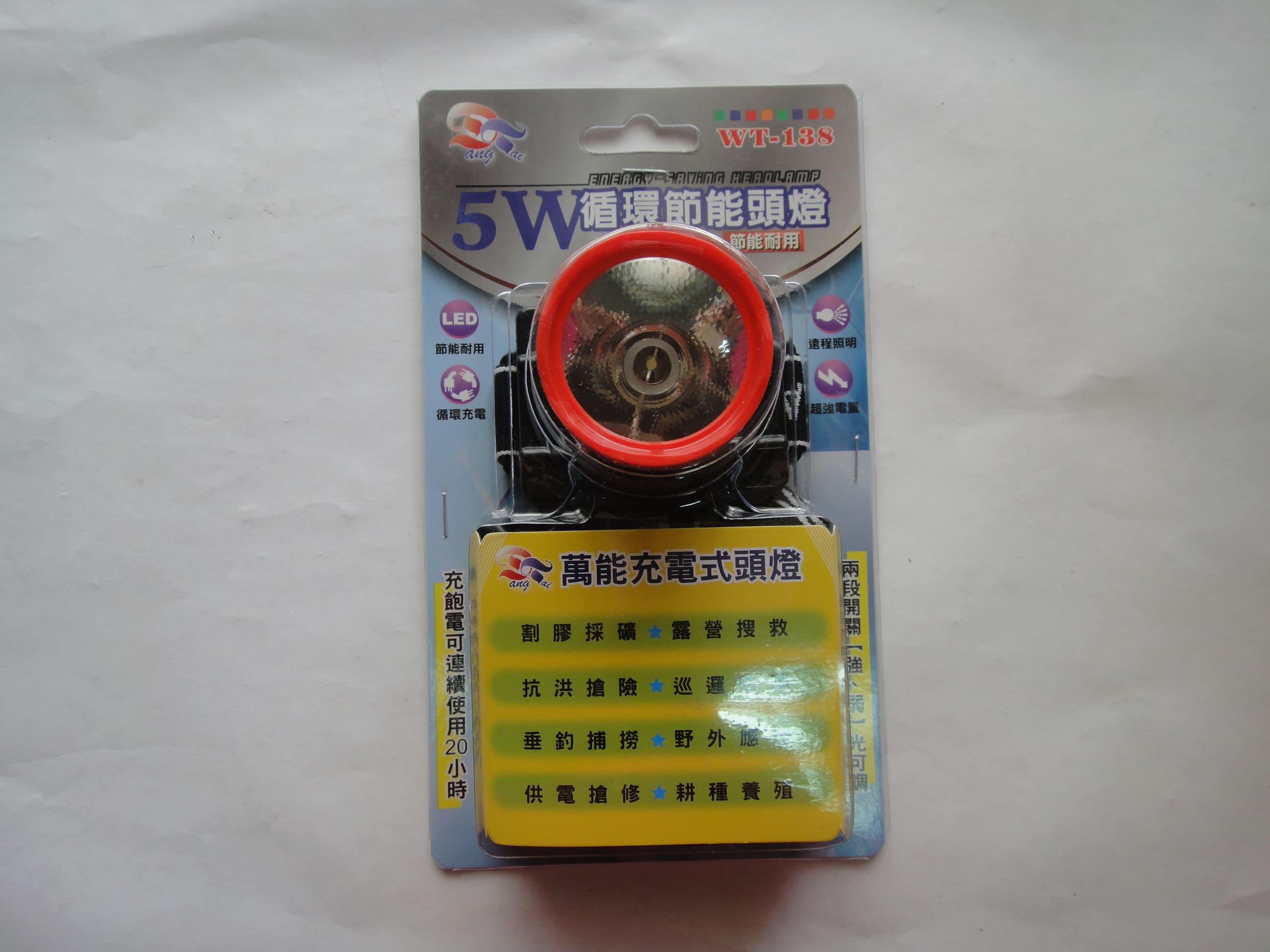 (HT435030)WT-138充電式LEDW頭燈