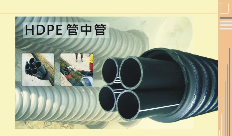 HDPE管中管